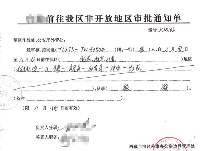 PSB Permit - Aliens' Travel Permit to Tibet